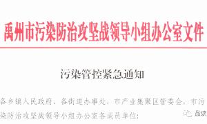 禹州发布重度污染紧急通知!