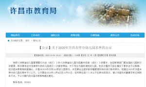 公示!2020年,禹州这些幼儿园停办!