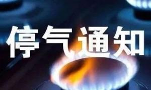 提醒!禹州1月25日停气通知!涉及...