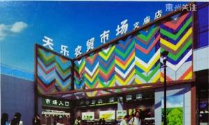 1.2亿!禹州将建新型智慧农贸市场,位置分别在...