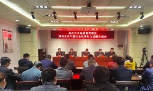 专项整治!规范禹州水电气暖行业收费行为,为期2个月!