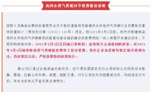 禹州市供气供暖环节收费情况说明