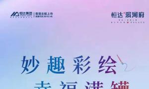 周末相约禹州滨河府 体验彩陶存钱罐DIY
