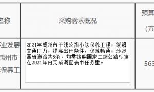 超560万!禹州干线公路要修!涉及5条...