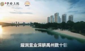 禹州耀润·学府上院 ️五一节,享渠道专场优惠