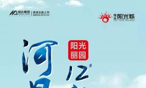 禹州恒达·阳光城 爆款红盘|实力加推