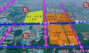 定了!禹州城西将新建一所高中!位置在...