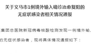 河南义马1例境外输入确诊病例治愈后复阳,密接者已全部集中隔离 ... ...